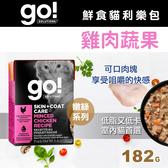 【毛麻吉寵物舖】go! 鮮食利樂貓餐包 嫩絲系列 雞肉蔬果182g 貓餐包/鮮食