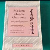 (二手書)實用現代漢語語法