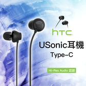 HTC USonic耳機 Type-C 連接阜 U11  U Ultra 藍寶石版 U Ultra U Play 10 Evo