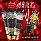 Hallmark合瑪克 周年慶限定 香氛護手超值組【BG Shop】需自行選購4件