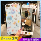 清新小動物 iPhone iX i7 i8 i6 i6s plus 玻璃背板手機殼 小兔子 彩邊鋼化膜 保護殼保護套 全包邊防摔殼