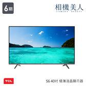 TCL 40吋S6系列 極薄液晶顯示器 高畫質 極簡造型