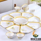 套裝團圓拼盤餐具組合團年飯陶瓷菜盤 盤子創意家用餐盤碗碟【創世紀生活館】