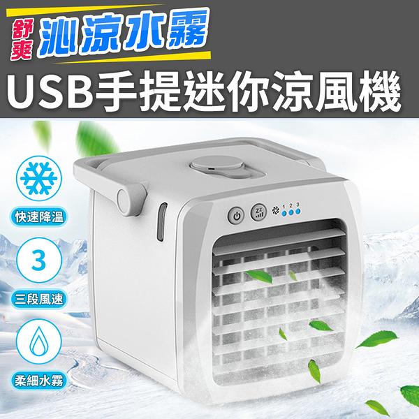 桌上 移動式空調 小型風扇 隨身 水冷扇 冷風扇 USB手提迷你涼風機 NC17080362-1 ㊝加購網