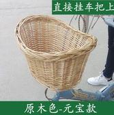 車籃電動前自行車籃子框籃前掛車筐電動車藍筐田園單車頭籃簍通用igo 伊蒂斯女裝