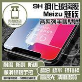 ★買一送一★Meizu魅族  MX4  9H鋼化玻璃膜  非滿版鋼化玻璃保護貼