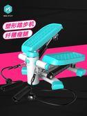 米客踏步機家用靜音瘦腿機健身器材迷你多功能瘦身運動腳踏機