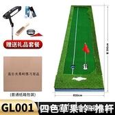 0.75*3m高爾夫推桿練習器室內家庭辦公室迷你高爾夫果嶺 全館新品85折