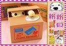 *粉粉寶貝玩具*超可愛偷錢貓儲蓄罐-紙箱...