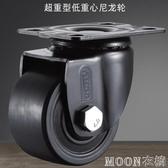 腳輪重型低重心水準調節腳輪工業萬向剎車輪傢俱定向手推車機器穩定輪moon衣櫥