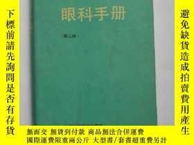二手書博民逛書店罕見眼科手冊(第二版)Y11162 上海醫科大學附屬眼耳鼻喉科醫
