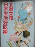 【書寶二手書T1/漫畫書_MCQ】北歐女孩日本生活好吃驚_歐莎‧葉克斯托姆