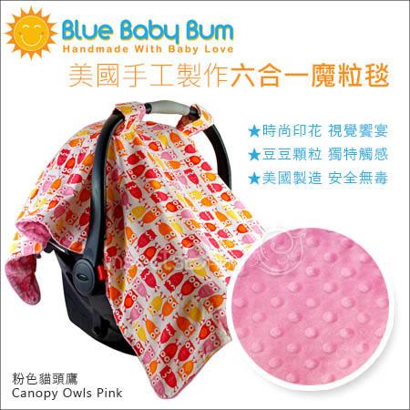 ✿蟲寶寶✿【美國blue baby bum】冬暖夏涼四季可用/手工製作六合一魔粒毯 - 粉色貓頭鷹
