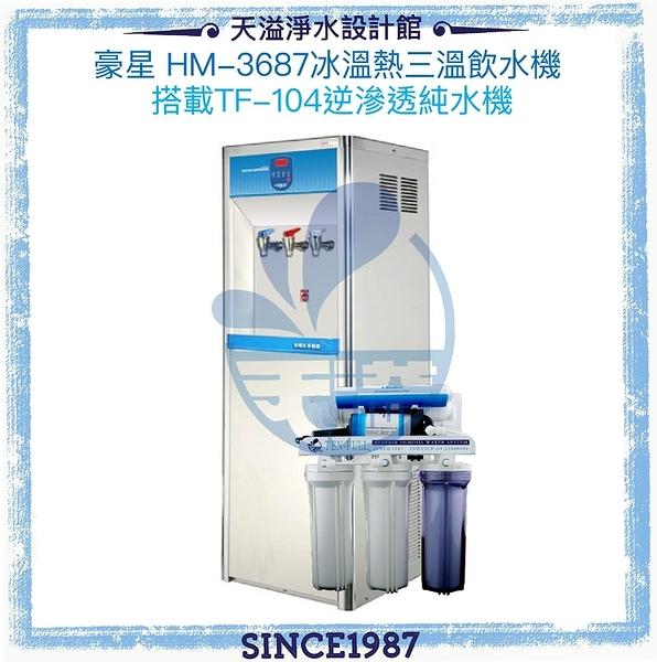 《豪星HaoHsing》HM-3687冰冷熱三溫飲水機【搭TF104標準型逆滲透】】*贈全台安裝及濾心