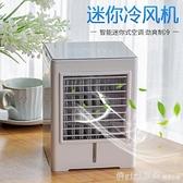usb冷風機迷你小型便捷式台式宿舍辦公桌面空調扇冷氣扇電風扇 開春特惠