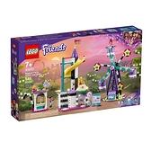41689【LEGO 樂高積木】Friends 好朋友系列 - 魔術樂園摩天輪