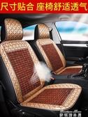 (快出) 汽車夏季坐墊涼墊涼席小車貨車用透氣座墊主駕駛竹子片座椅墊通用YYP