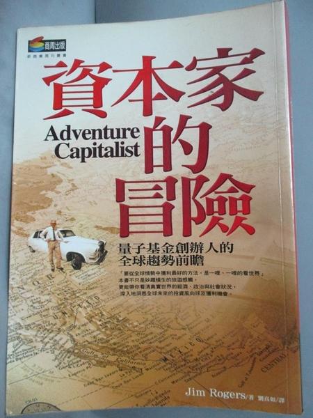 【書寶二手書T3/財經企管_LIY】資本家的冒險_羅傑斯, 劉真