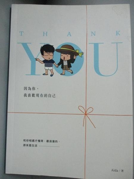 【書寶二手書T2/兩性關係_FU4】Thank You:因為你,我喜歡現在的自己_Aida