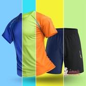 速幹運動套裝 運動夏季新款健身短袖短褲套裝跑步男戶外打球休閒速幹T恤衣褲女 多色