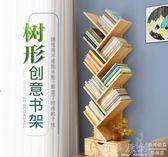 創意書櫃 創意樹形書架落地簡約現代小書架簡易桌上置物架學生用書櫃省空間DF 免運