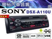 【SONY】新款DSX-A110U 前置USB/AUX/FLAC/WMA/MP3無碟音響主機*公司貨