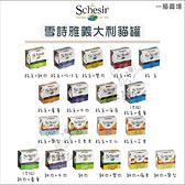 Schesir雪詩雅[天然貓罐,19種口味,泰國製](單罐)