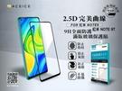Xiaomi 紅米Redmi Note 9T《日本材料9H鋼化膜滿版玻璃貼玻璃膜》亮面螢幕玻璃保護貼玻璃保護膜鋼膜