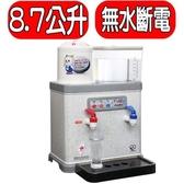 東龍【TE-186C】開飲機8.7公升 不可超取 優質家電
