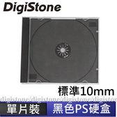 ◆免運費◆DigiStone 單片裝CD/DVD 標準優質壓克力硬盒(10mm) x 50PCS(黑底/透明二色可選擇)