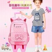 兒童拉桿書包女孩小學生1-3-6年級兩用拆卸雙肩包6-12周歲減負透 ATF雙12購物節