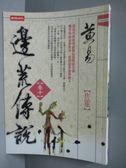 【書寶二手書T8/武俠小說_JQK】邊荒傳說(卷十)_黃易