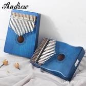安德魯拇指琴卡林巴琴17音全單板手指琴初學者kalimba男女樂器 JY16050【Pink中大尺碼】