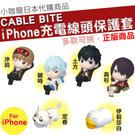 現貨 日本正版 Cable Bite 銀魂 iPhone 傳輸線 充電線 防斷保護套 防護套 定春 伊莉莎白 銀時 沖田