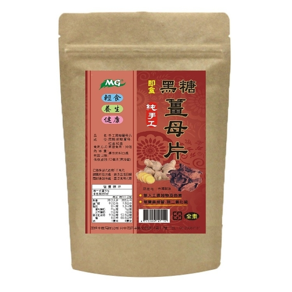 【茂格生機】手作黑糖純薑片(80g/包)~微甜