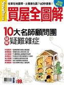 Smart智富特刊:買屋全圖解(2020修訂版)