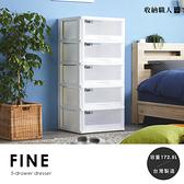 【收納職人】輕巧型抽屜式五層收納櫃/容量(172.5L)/H&D東稻家居