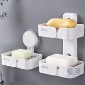 香皂盒瀝水衛生間免打孔吸盤式壁掛雙層肥皂盒架【極簡生活】