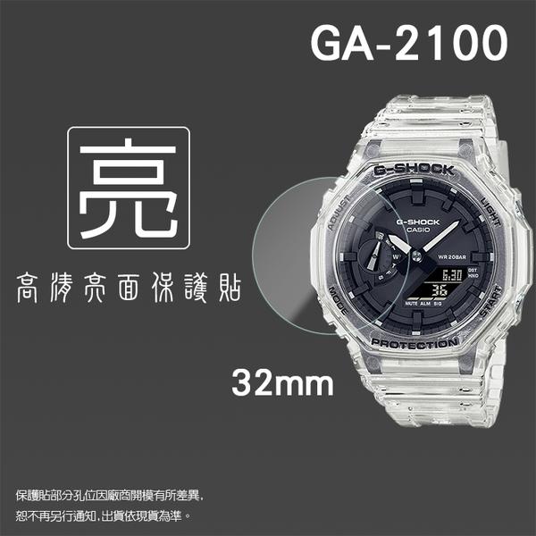▼亮面螢幕保護貼 CASIO卡西歐 G-SHOCK GA-2100 智慧手錶 保護貼【3入組】軟性 亮貼 亮面貼 保護膜