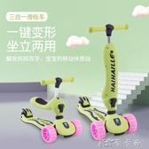 閃光兒童滑板車三合一溜溜車寶寶踏板車小孩4輪單腳滑滑車 卡卡西YYJ