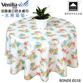 【LASSLEY蕾絲妮】法國進口PVC防水圓形桌巾-水果葡萄158cm(滾邊餐桌巾)