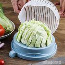 蔬菜沙拉切割器抖音生活速切碗切沙拉神器切蔬菜水果沙拉切割碗