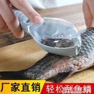 刮魚鱗器家用殺魚工具手動打去魚鱗刨刷子廚房不銹鋼刷刮鱗刀神器 遇見生活