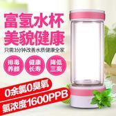 奧慕斯富氫水杯日本高濃度水素水杯智慧電解負離子健康養生玻璃杯 雲雨尚品
