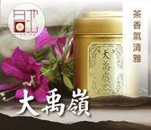 【名池茶業】大禹嶺手採高山茶葉8罐-青茶(金選茗茶款)