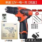 福瑞德12v家用手電鑽多功能電動螺絲刀 ...
