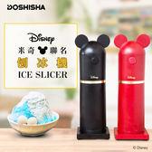 日本DOSHISHA Otona X Disney米奇聯名手持電動刨冰機