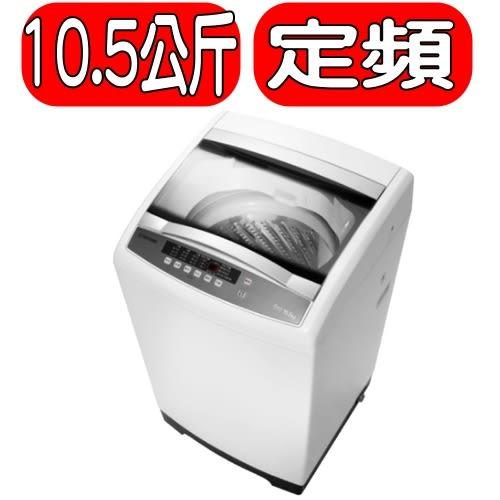 大同TATUNG 【TAW-A105A】10.5公斤定頻洗衣機