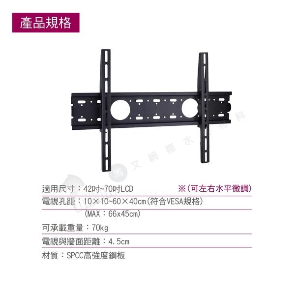 《NB》液晶電視壁架 42吋-70吋LCD / LED-70+