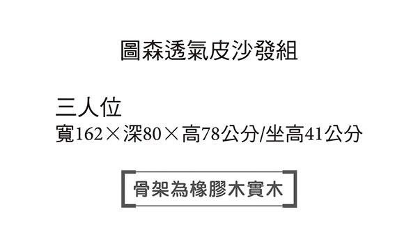 【森可家居】圖森透氣皮沙發組-三人位 7JX144-8 工業風